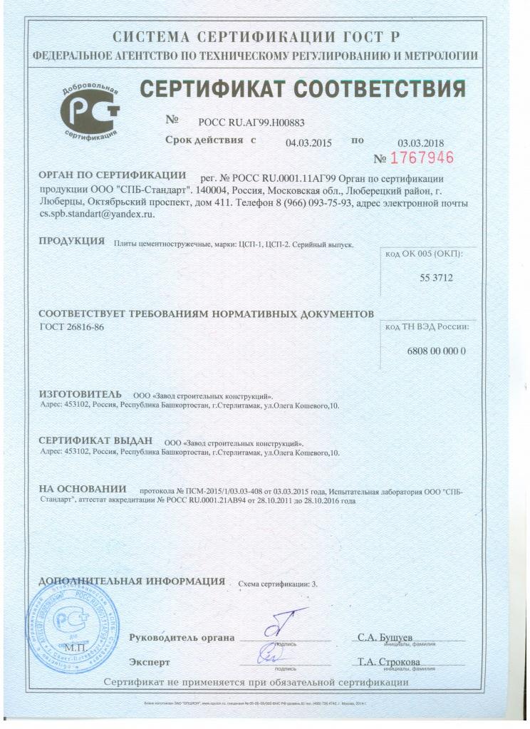 Сертификат На Цсп Скачать